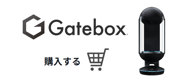 Gatebox Store